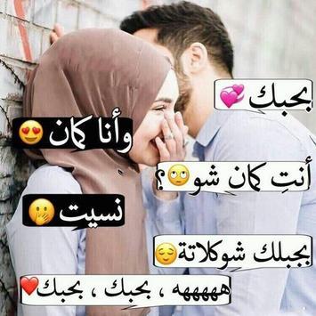 حبيبي انا احبك💖 screenshot 6