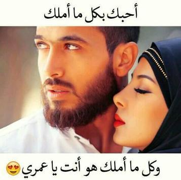 حبيبي انا احبك💖 screenshot 7