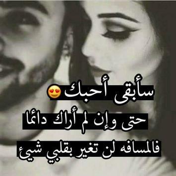 حبيبي انا احبك💖 screenshot 1