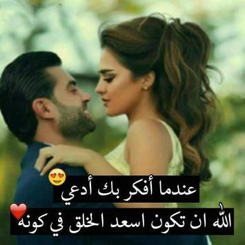 حبيبي انا احبك💖 screenshot 3