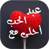 عيد الحب أحلى مع icon