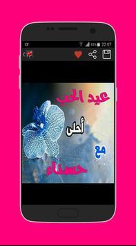 عيد الحب أحلى مع screenshot 1
