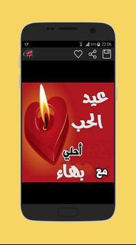 عيد الحب أحلى مع screenshot 4