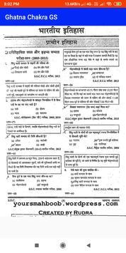 Ghatna Chakra GS screenshot 1