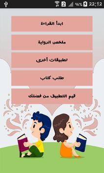 رواية غزل البنات - حنان لاشين screenshot 1