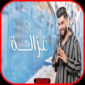 محمد السالم - غزالة - بدون انترنت poster