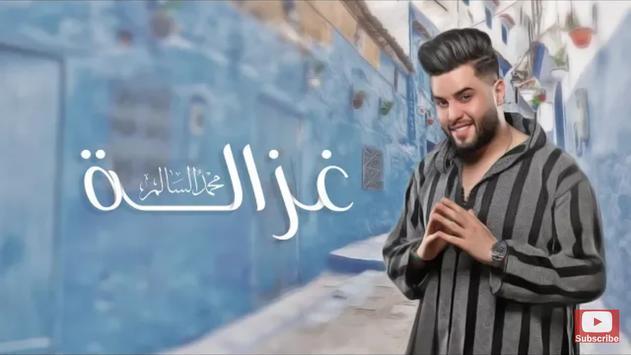 محمد السالم - غزالة - بدون انترنت screenshot 1