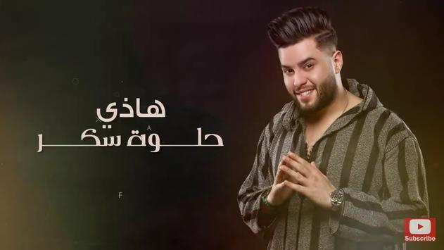 محمد السالم - غزالة - بدون انترنت screenshot 2