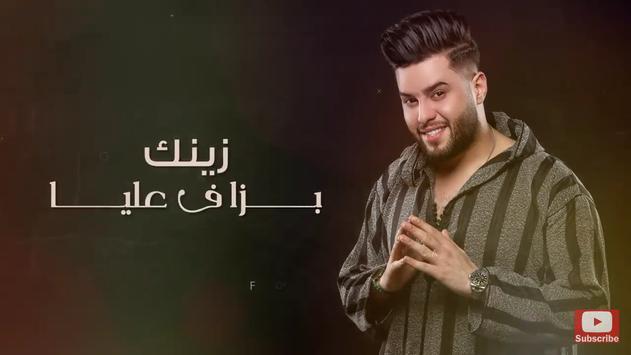 محمد السالم - غزالة - بدون انترنت screenshot 5