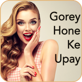 Gorey Hone Ke Upay icon