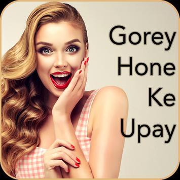 Gorey Hone Ke Upay poster