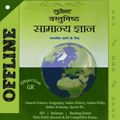 Lucent Objective GK in Hindi - Offline icon