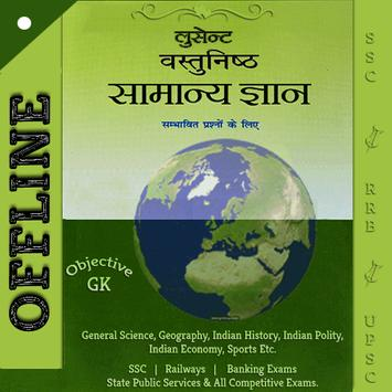 Lucent Objective GK in Hindi - Offline poster