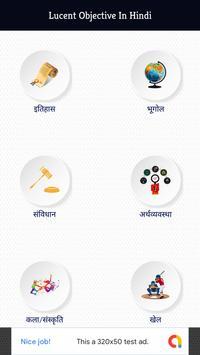 Lucent Objective GK in Hindi - Offline screenshot 1