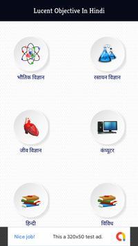 Lucent Objective GK in Hindi - Offline screenshot 3