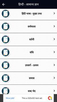 Lucent Objective GK in Hindi - Offline screenshot 4