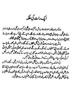 Aik Raat Ki Malika screenshot 1