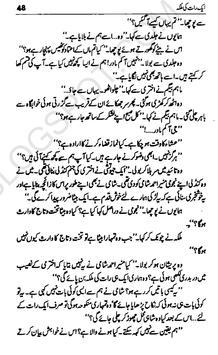 Aik Raat Ki Malika screenshot 2