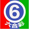六合彩 simgesi