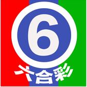 六合彩 icon