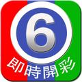 六合彩 - Mark Six : by Lottowarrior