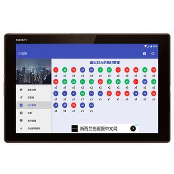 六合彩 Ekran Görüntüsü 10