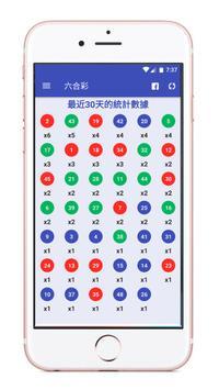 六合彩 Ekran Görüntüsü 2