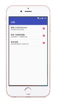 六合彩 screenshot 3