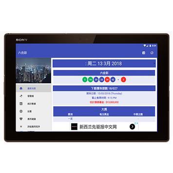 六合彩 Ekran Görüntüsü 4