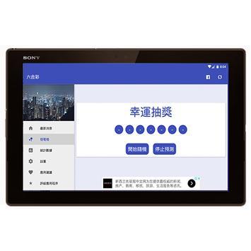 六合彩 Ekran Görüntüsü 5