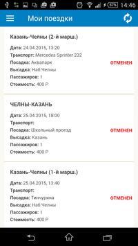 ТЕК Транспорт screenshot 4