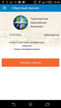 ТЕК Транспорт screenshot 5