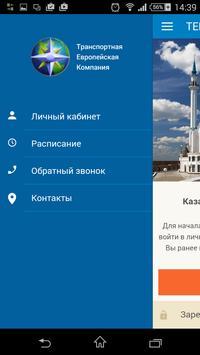 ТЕК Транспорт screenshot 1