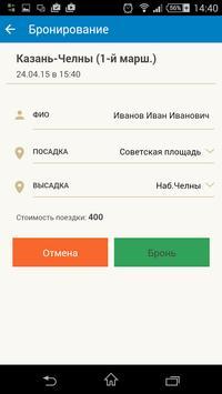ТЕК Транспорт screenshot 3