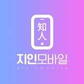 지인모바일 icon