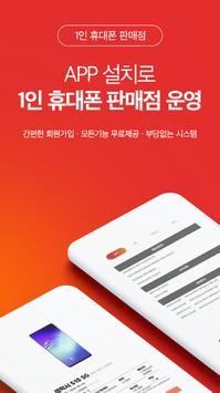지인모바일 poster