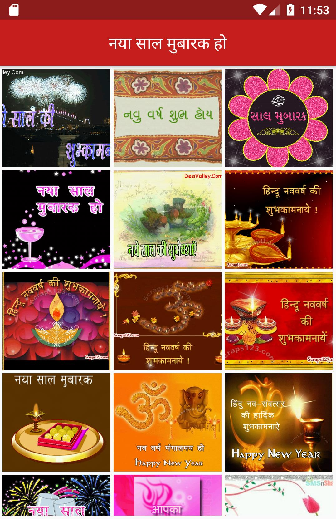 Happy New Year Gujarati Gif 44