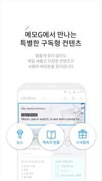 메모G_사진 메모, 비밀 노트, 할일 정리 screenshot 5