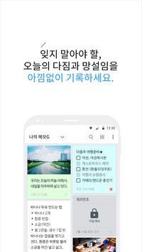 메모G_사진 메모, 비밀 노트, 할일 정리 Plakat