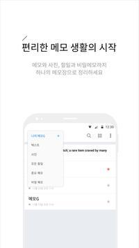 메모G_사진 메모, 비밀 노트, 할일 정리 Screenshot 1