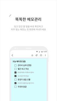 메모G_사진 메모, 비밀 노트, 할일 정리 screenshot 2