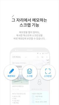 메모G_사진 메모, 비밀 노트, 할일 정리 Screenshot 4