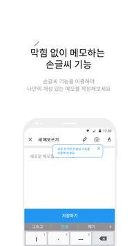 메모G_사진 메모, 비밀 노트, 할일 정리 Screenshot 3