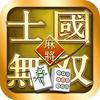麻将大师-麻雀,雀机,雀鸟,无双,国标,四人麻將 icon