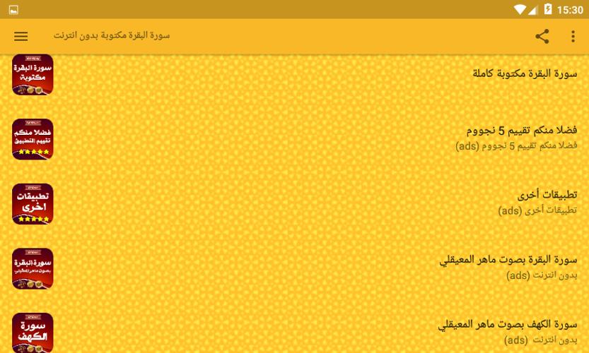 سورة البقرة مكتوبة بدون انترنت Apk 2 0 Download For Android