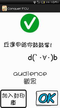 考取逢甲 screenshot 4
