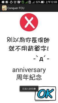 考取逢甲 screenshot 3