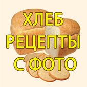 Хлеб. Рецепты с фото icon