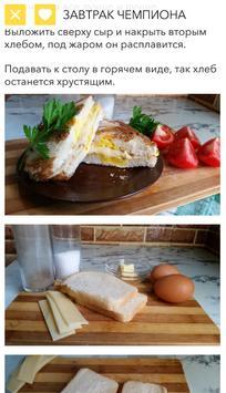Хлеб. Рецепты с фото screenshot 1