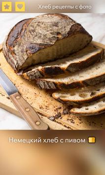 Хлеб. Рецепты с фото screenshot 3